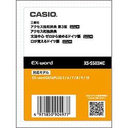 カシオ計算機 EX-word電子辞書追加コンテンツ XS-SS03MC 目安在庫=○
