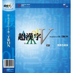 パーソナルメディア 超漢字V SP1 簡易包装版(対応OS:WIN) 取り寄せ商品