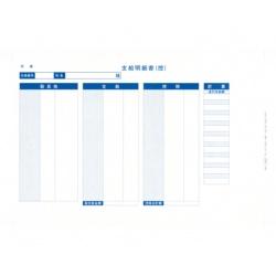 オービックビジネスコンサルタント 袋とじ支給明細書(縦型)(09-SP6052) メーカー在庫品