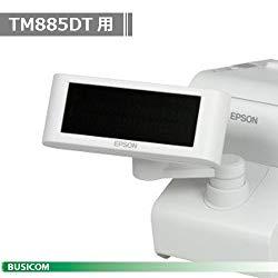 エプソン DM-D110DTW カスタマーディスプレイ ホワイト 取り寄せ商品