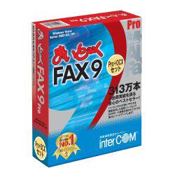 インターコム まいとーく FAX 9 Pro + OCXセット(対応OS:WIN)(0868278) 取り寄せ商品