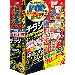 ジャストシステム ラベルマイティ POP in Shop12 通常版(対応OS:その他)(1412654) 目安在庫=△