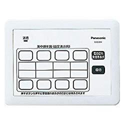 パナソニック 小電力型ワイヤレスサービスコール集中操作器(固定表示タイプ用)(ECE3251) 取り寄せ商品
