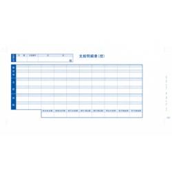 オービックビジネスコンサルタント 袋とじ支給明細書(09-SP6002) メーカー在庫品