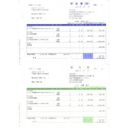 オービックビジネスコンサルタント 単票納品書5行 商蔵奉行用(4137) メーカー在庫品