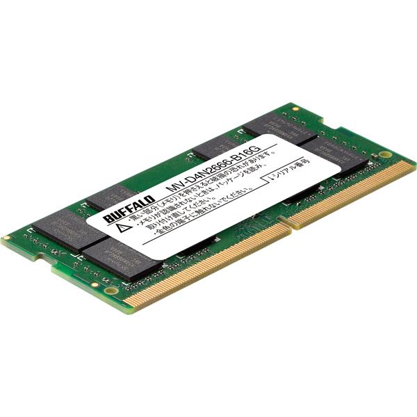 バッファロー MV-D4N2666-B16G PC4-2666対応 260ピン DDR4 SDRAM SO-DIMM 16GB 取り寄せ商品