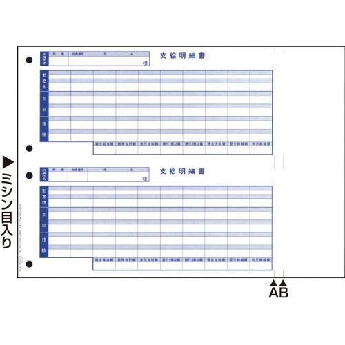 オービックビジネスコンサルタント 単票支給明細書(09-SP6101) 目安在庫=○