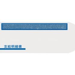 オービックビジネスコンサルタント 支給明細書窓付封筒シール付(1000枚入)(09-SPFT-2S) メーカー在庫品