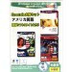 インフィニシス EuroTalk お得セット アメリカ英語(対応OS:WIN&MAC)(7398) 取り寄せ商品