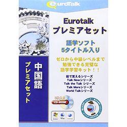 インフィニシス Euro Talk プレミアセット中国語(対応OS:WIN&MAC)(5548) 取り寄せ商品