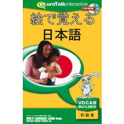 インフィニシス 絵で覚える 日本語(対応OS:WIN&MAC)(6637) 取り寄せ商品