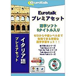 インフィニシス Euro Talk プレミアセットイタリア語(対応OS:WIN&MAC)(5544) 取り寄せ商品
