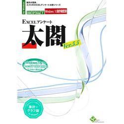 エスミ EXCELアンケート太閤Ver.5.5<集計+グラフ版>(対応OS:その他) 取り寄せ商品
