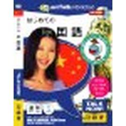 インフィニシス Talk Now はじめての中国語(対応OS:WIN&MAC)(3953) 取り寄せ商品