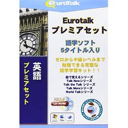 インフィニシス Euro Talk プレミアセット英語(対応OS:WIN&MAC)(5540) 取り寄せ商品