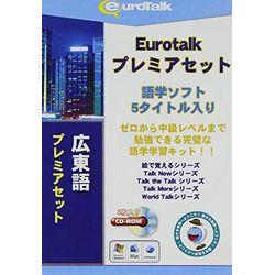 インフィニシス Euro Talk プレミアセット広東語(対応OS:WIN&MAC)(5549) 取り寄せ商品