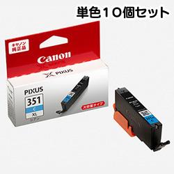純正品 Canon キャノン 【純正インクセット】 BCI-351XLC インクタンク 10個セット (6439B001*10) 取り寄せ商品