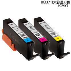 キヤノン 【安心のメーカー純正】 BCI371(大容量) 3色(CMY)セット(BCI-371CMY2) 目安在庫=○