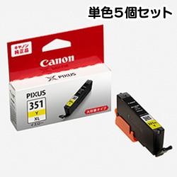 純正品 Canon キャノン 【純正インクセット】 BCI-351XLY インクタンク 5個セット (6441B001*5) 取り寄せ商品