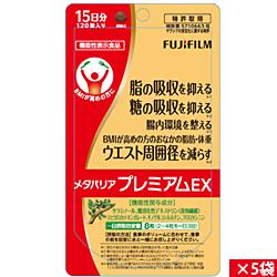 富士フイルム ヘルスケア ラボラトリー メタバリアプレミアムEX(15日分)×5袋(16644054*5) 取り寄せ商品