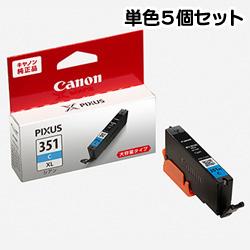 純正品 Canon キャノン 【純正インクセット】 BCI-351XLC インクタンク 5個セット (6439B001*5) 取り寄せ商品