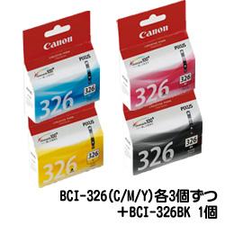純正品 Canon キャノン 【純正インクセット】BCI-326(C/M/Y)各3個ずつ+BCI-326BK 1個 合計10個セ (canoninkset-11) 目安在庫=△
