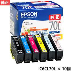 エプソン 【純正インクセット】6色マルチパック IC6CL70L 10個セット 目安在庫=○