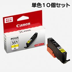 純正品 Canon キャノン 【純正インクセット】 BCI-351XLY インクタンク 10個セット (6441B001*10) 取り寄せ商品