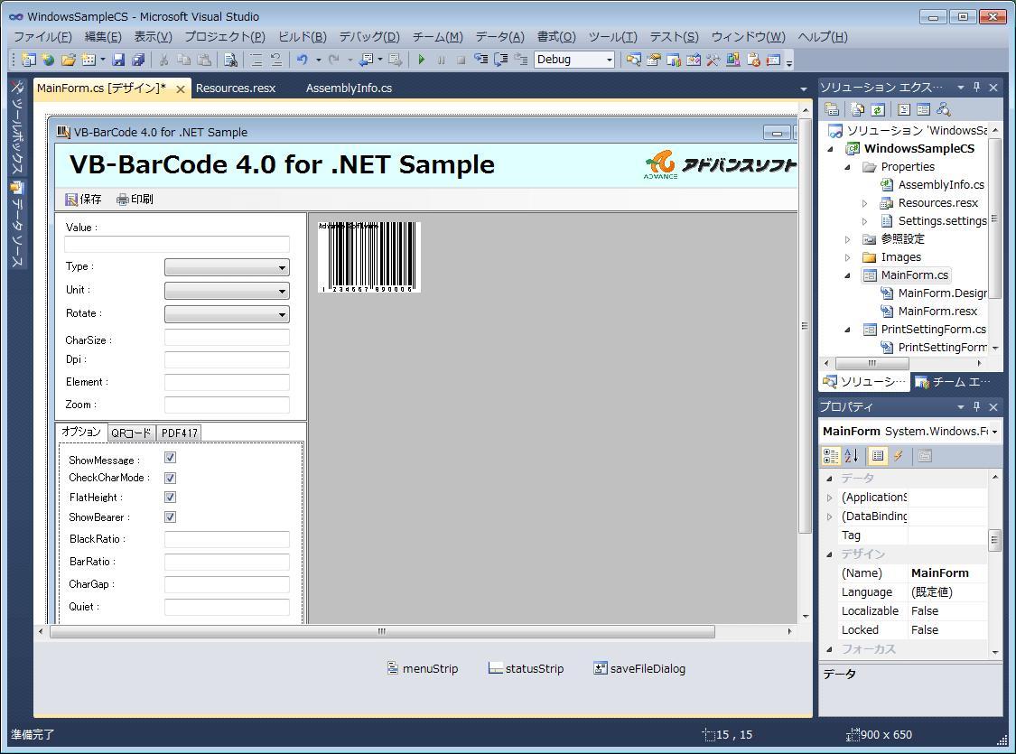 VB-BarCode 4(日本語版)1開発ライセンス+バックアップDVD