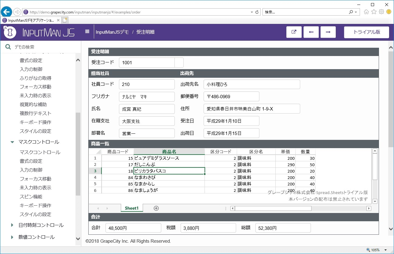 InputManJS(日本語版)1開発ライセンス+バックアップDVD