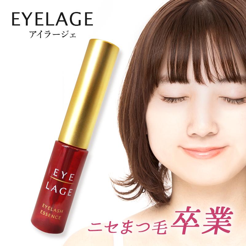 まつげ美容液【EYELAGE(アイラージェ)】