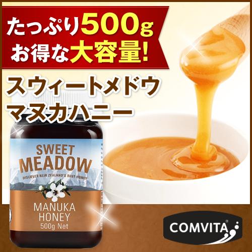 대용량 마누카 꿀 500g Sweet Meadow 즉 납 [대량 구매 할인: 낙천 쿠폰] [무 첨가 뉴질랜드 꿀 제조업체 직판 직 수입]