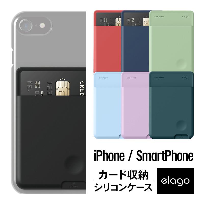 スマホ カードケース 貼り付け iPhone や の 背面 に貼り付ける カード収納 ポケット ICカード 利用 に おすすめ シンプル おしゃれ 海外 ブランド メンズ 利用に便利 カード入れ CARD 薄型 高品質 使用 ステッカー スリム レディース POCKET ファクトリーアウトレット カードポケット 背面ポケット 対応 お求めやすく価格改定 定期券 シリコン 各種 elago エラゴ スマートフォン