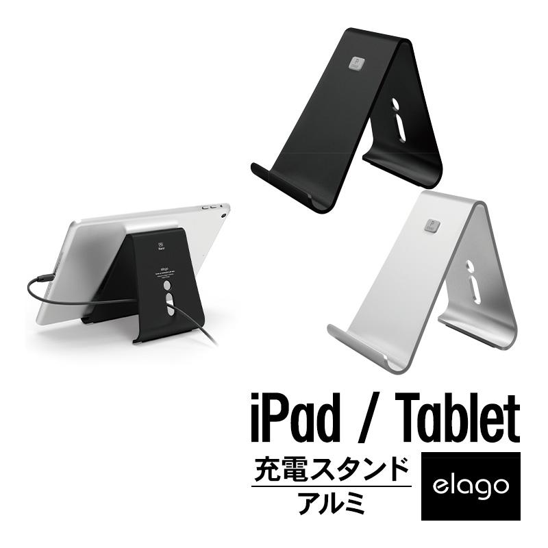 タブレット スタンド アルミ iPad 充電 スタンド 高級 ピュアアルミ 使用 アルミスタンド 各種 iPad タブレット PC 対応 おしゃれ シンプル ミニマル デザイン 充電台 充電ドック iPad Pro 9.7 iPad Air2 iPad Air iPad mini4 mini3 iPad mini2 対応 elago エラゴ P3 STAND