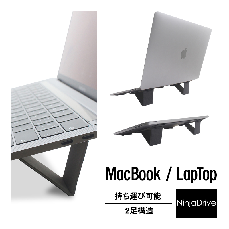 MacBook Pro Air ノートPC スタンド 折りたたみ 式 ノートパソコン 期間限定 用 公式通販 薄型 モバイル 持ち運び 可能 排熱 設計 冷却 コンパクト マックブック 各種 放熱 16インチ スリム 13インチ 軽量 折り畳み -