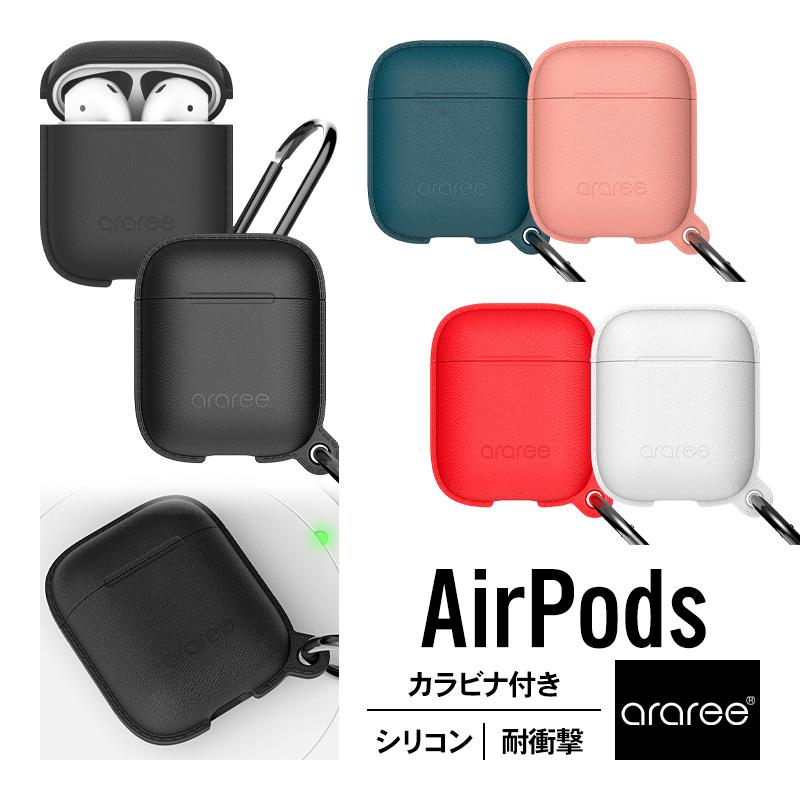 エアーポッズ 第一世代 第二世代 カバー エアーポッツ 収納ケース 傷防止 落ち防止 外れ防止 紛失防止 おしゃれ かわいい かっこいい ブランド メンズ レディース シンプル おすすめ AirPods カラビナ リング 付 ケース 第2世代 MRXJ2J 2020 新作 テイスト アクセサリー Apple 1 MR8U2J 落下防止 レザー 耐衝撃 シリコン MMEF2J 第1世代 A 2 Wireless 訳あり商品 保護 吸収 MV7N2J 衝撃 Char