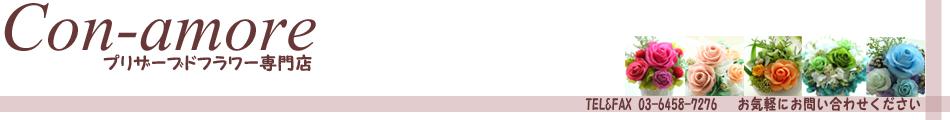 コン・アモーレ:メッセージローズもおまかせ!プリザーブドフラワー専門店 コン・アモーレ