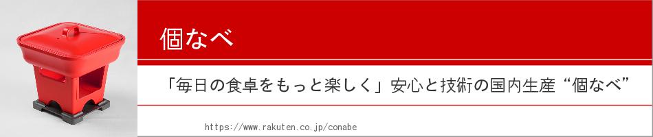 個なべ:Made in Japanの卓上調理鍋「個なべ」
