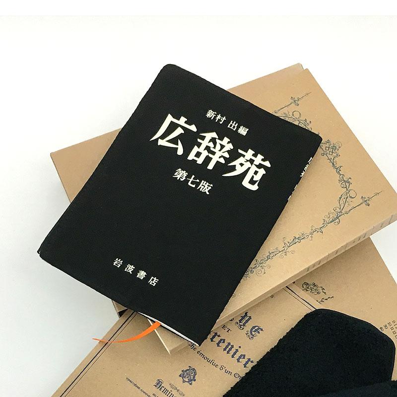 【岩波書店】 広辞苑 ブックカバー(第七版) ジャパン おもしろアイテム 通勤通学 新生活