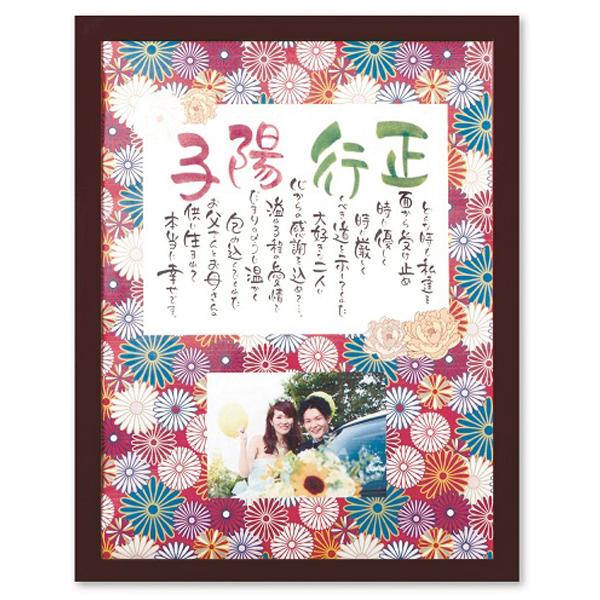 はっぴーポエム「春」 演出 アイテム グッズ プレゼント