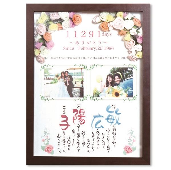 はっぴーポエム オールワンズ 結婚式 ウエディング 演出 アイテム グッズ プレゼント 両親 祖父母 記念 出産祝い