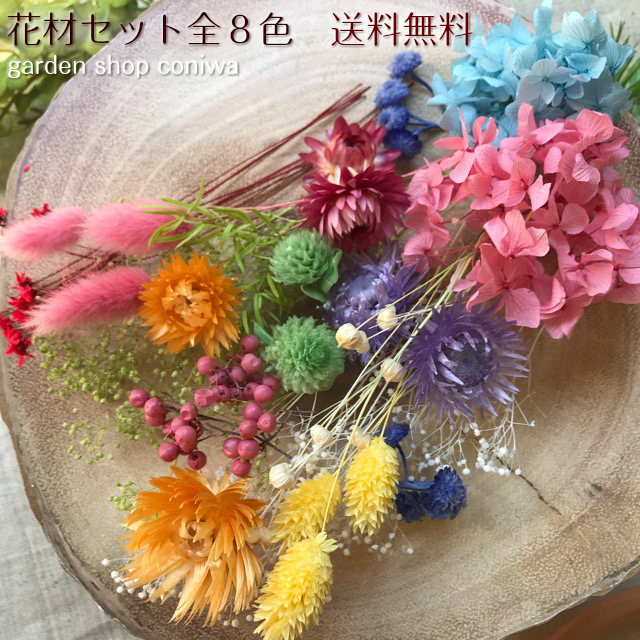 種類豊富おすすめの花材セットです ハーバリウム 花材 セット 全7色および色MIX キャンドル アロマワックス 髪飾り プリザーブドフラワー ドライフラワー カスミソウ かすみ草 あじさい 紫陽花 ヘリクリサム メール便 送料無料 ギフト プレゼント