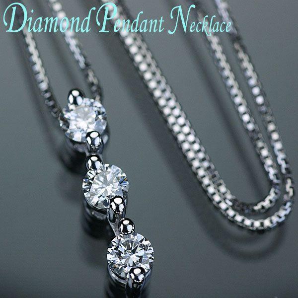 ダイヤモンド ネックレス 新素材P.WG-750 天然ダイヤ 0.30ctスリーストーンペンダント&K18ホワイトゴールドネックレス/送料無料