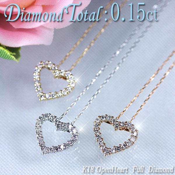 ダイヤモンド ネックレス オープンハート K18 天然ダイヤ 0.15ct ペンダント