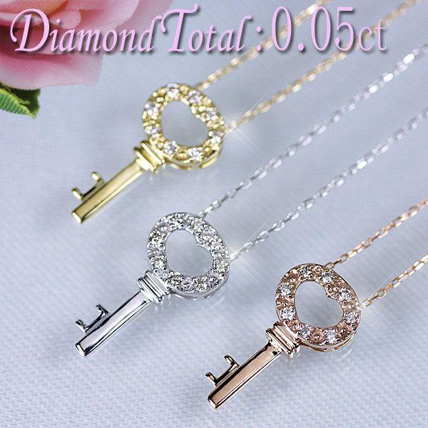 ダイヤモンド ネックレス 鍵型 K18 ゴールド 天然ダイヤ 0.05ct ペンダント