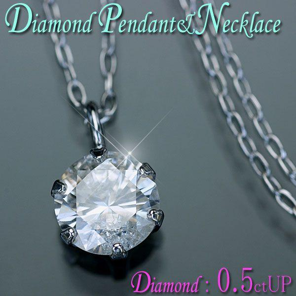 ダイヤモンド ネックレス K18WG ホワイトゴールド 大粒天然ダイヤ 0.5ctUP ペンダント/送料無料