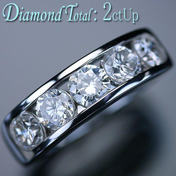 ダイヤモンド リング 指輪 Pt900 プラチナ900 天然ダイヤ2ctUP 一文字 リング/送料無料/アウトレット