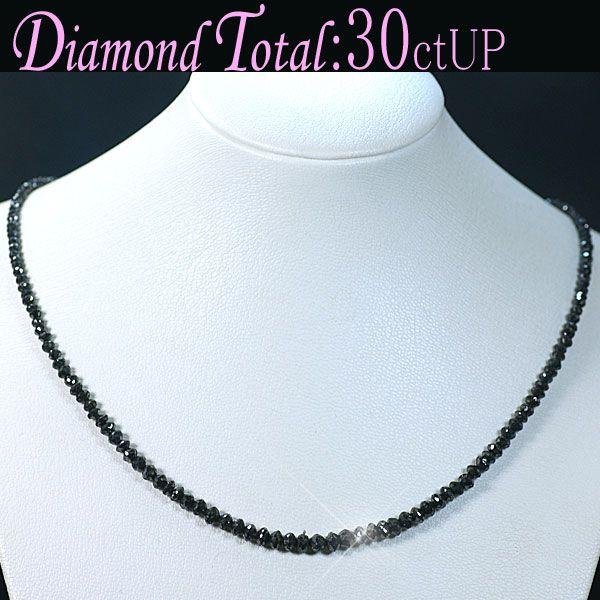 91b2b7e45e895f ダイヤモンド ネックレス K18WG ホワイトゴールド ブラックダイヤ 30ctUP ネックレス(フリーアジャスタータイプ)/アウトレット