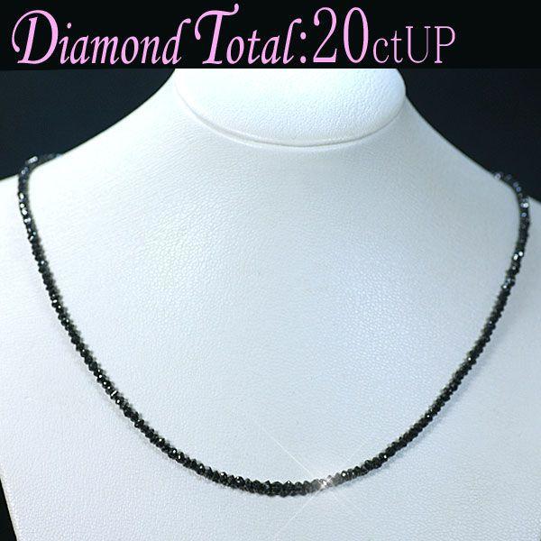 ダイヤモンド ネックレス K18WG ホワイトゴールド ブラックダイヤ 20ctUPネックレス(引き輪プレートタイプ)/アウトレット/メンズ兼用/送料無料