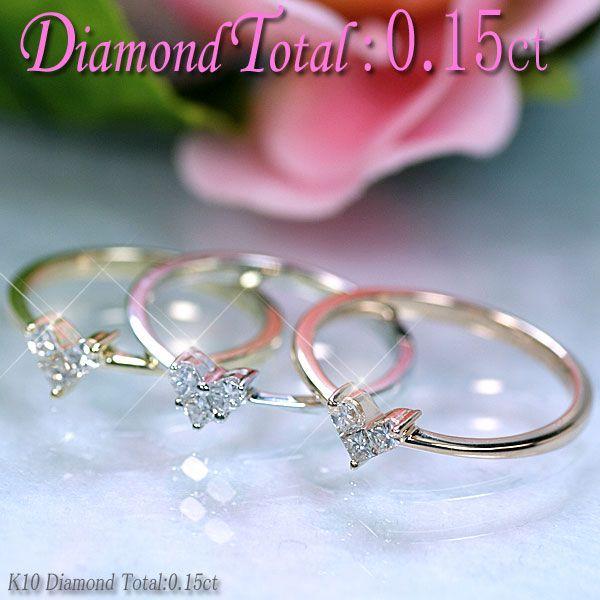 ダイヤモンド リング 指輪 K10 ゴールド 天然ダイヤ0.15ct ハート型リング/アウトレット